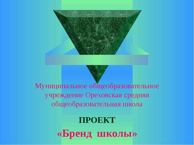 Муниципальное общеобразовательное учреждение Ореховская средняя общеобразоват...