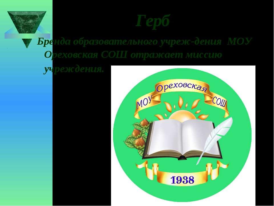 Герб Бренда образовательного учреж дения МОУ Ореховская СОШ отражает миссию у...