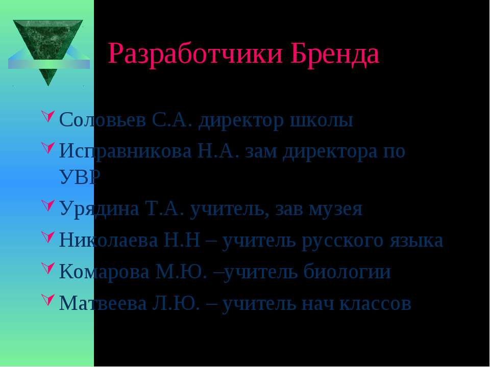 Разработчики Бренда Соловьев С.А. директор школы Исправникова Н.А. зам директ...