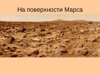 На поверхности Марса