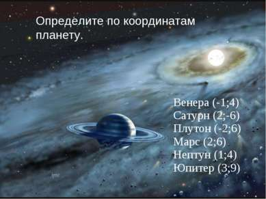 Определите по координатам планету. Венера (-1;4) Сатурн (2;-6) Плутон (-2;6) ...