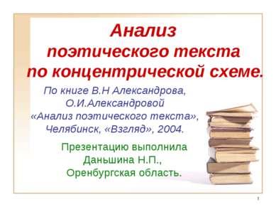Анализ поэтического текста по концентрической схеме. По книге В.Н Александров...