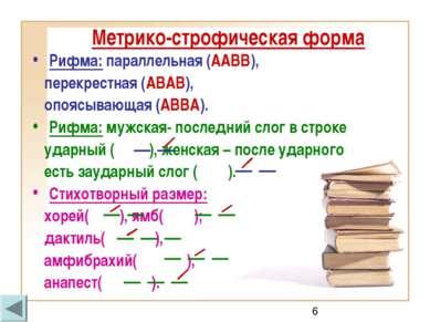 Метрико-строфическая форма Рифма: параллельная (ААВВ), перекрестная (АВАВ), о...