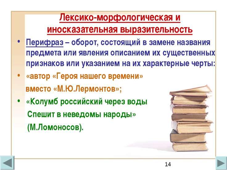 Лексико-морфологическая и иносказательная выразительность Перифраз – оборот, ...