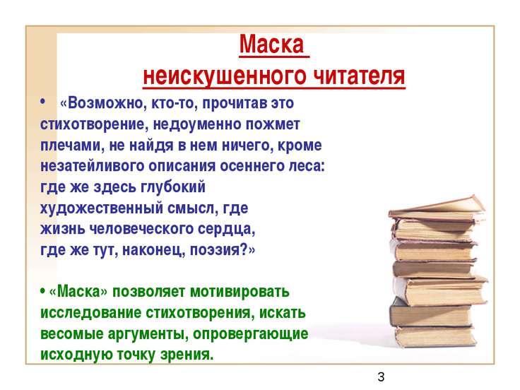 Маска неискушенного читателя «Возможно, кто-то, прочитав это стихотворение, н...