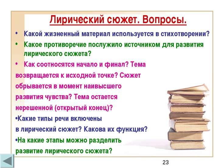 Лирический сюжет. Вопросы. Какой жизненный материал используется в стихотворе...