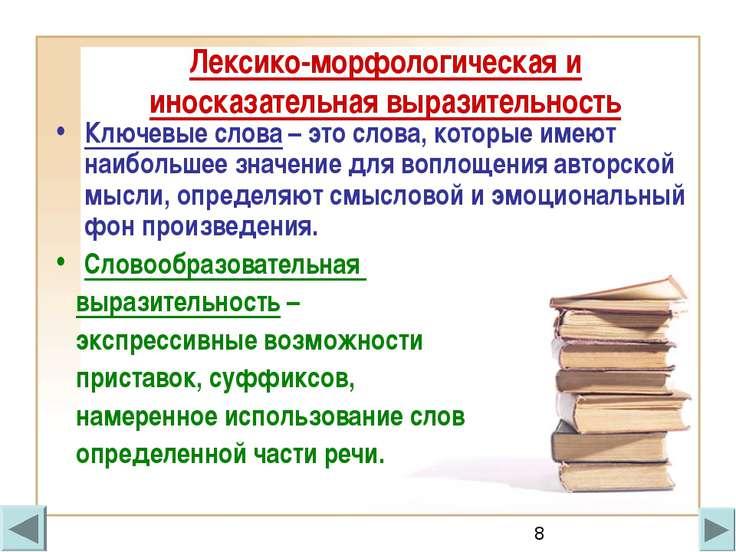 Лексико-морфологическая и иносказательная выразительность Ключевые слова – эт...