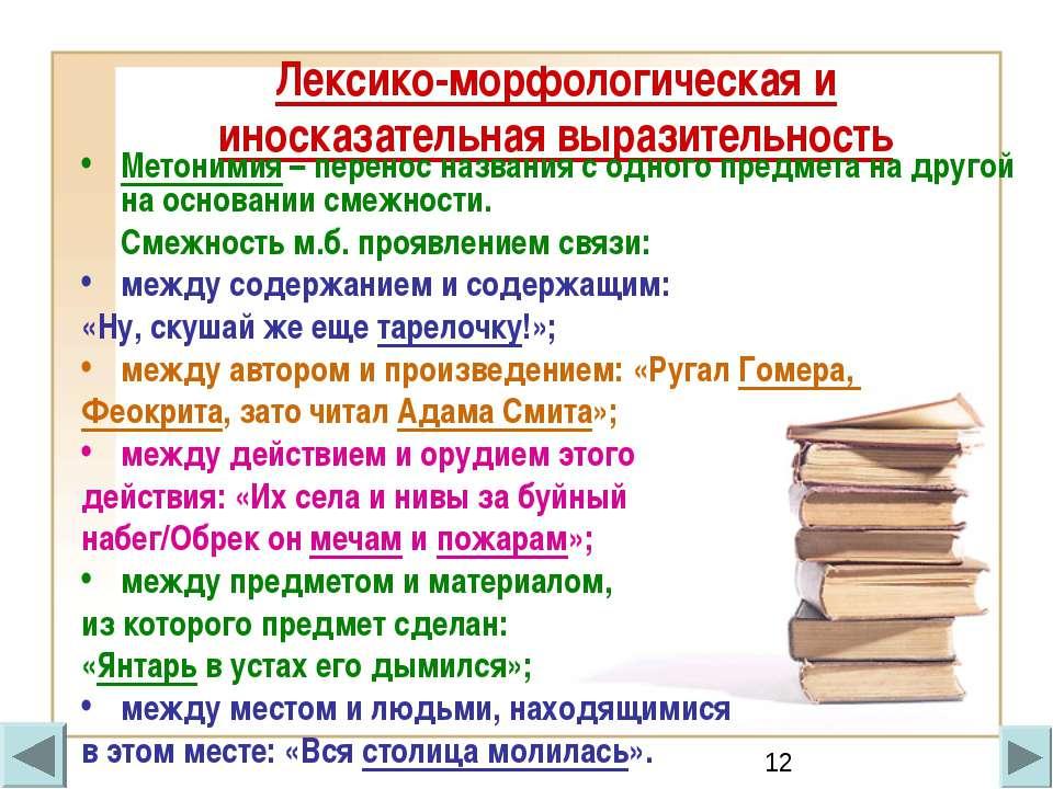 Лексико-морфологическая и иносказательная выразительность Метонимия – перенос...