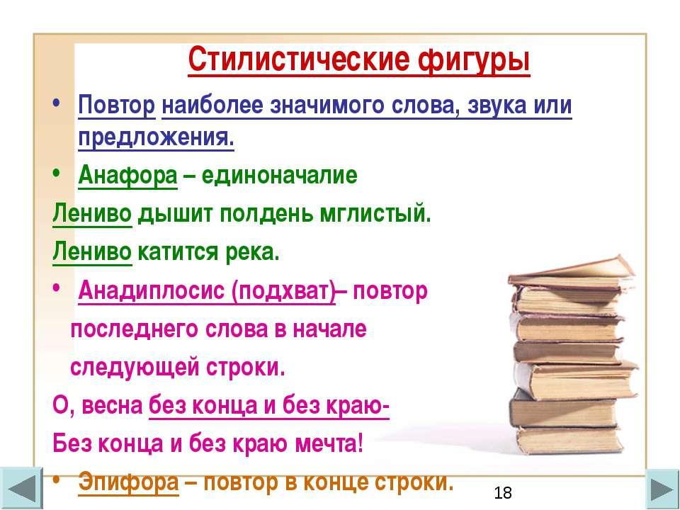 Стилистические фигуры Повтор наиболее значимого слова, звука или предложения....