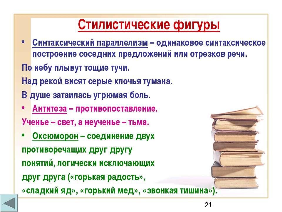 Стилистические фигуры Синтаксический параллелизм – одинаковое синтаксическое ...