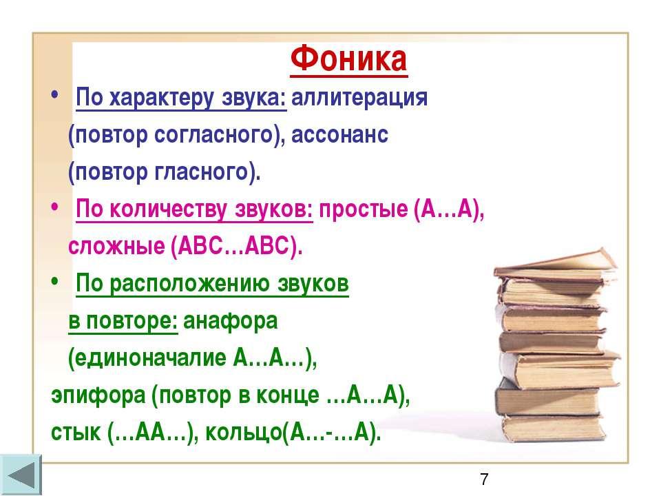 Фоника По характеру звука: аллитерация (повтор согласного), ассонанс (повтор ...
