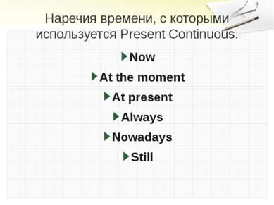 Наречия времени, с которыми используется Present Continuous. Now At the momen...