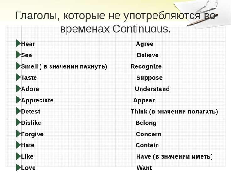 исключения глаголов в паст сонтиниус результате применения