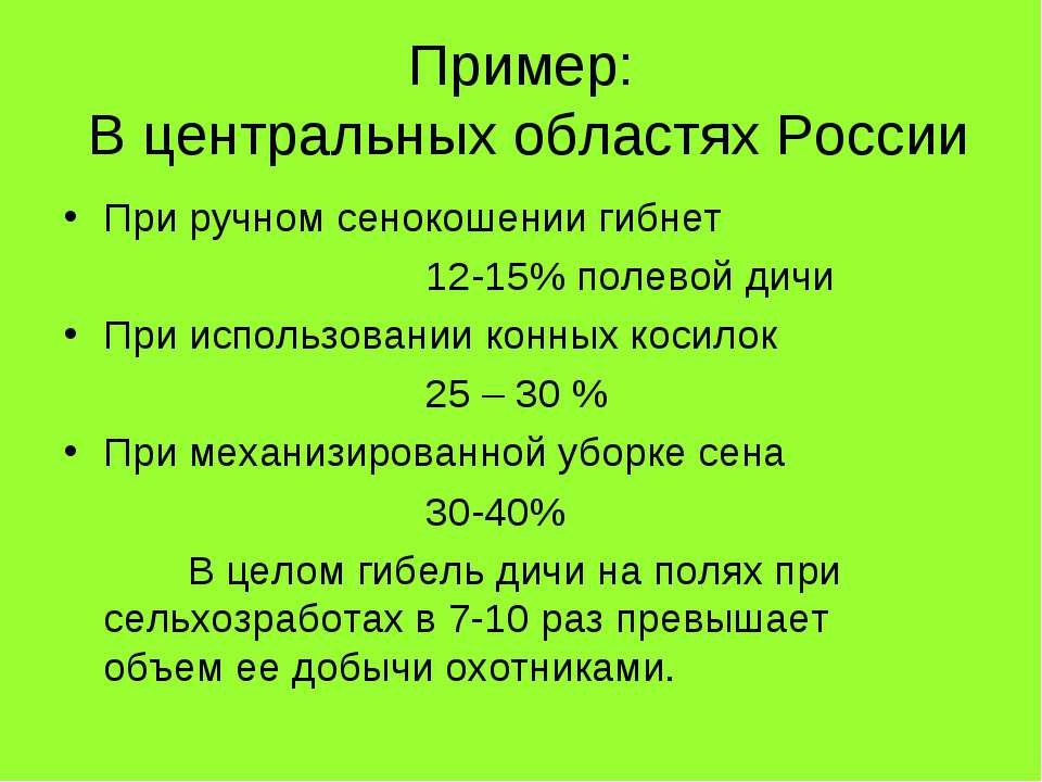 Пример: В центральных областях России При ручном сенокошении гибнет 12-15% по...