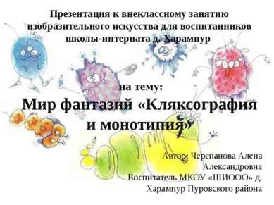 Автор: Черепанова Алена Александровна Воспитатель МКОУ «ШИООО» д. Харампур Пу...