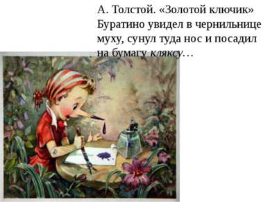 А. Толстой. «Золотой ключик» Буратино увидел в чернильнице муху, сунул туда н...