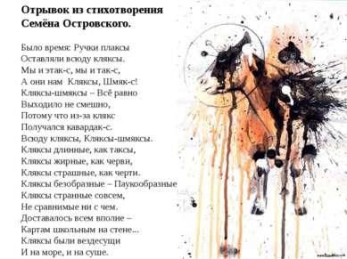 Отрывок из стихотворения Семёна Островского.  Было время: Ручки плаксы Остав...