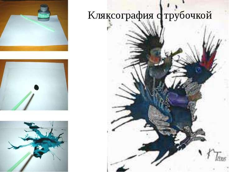 Кляксография с трубочкой