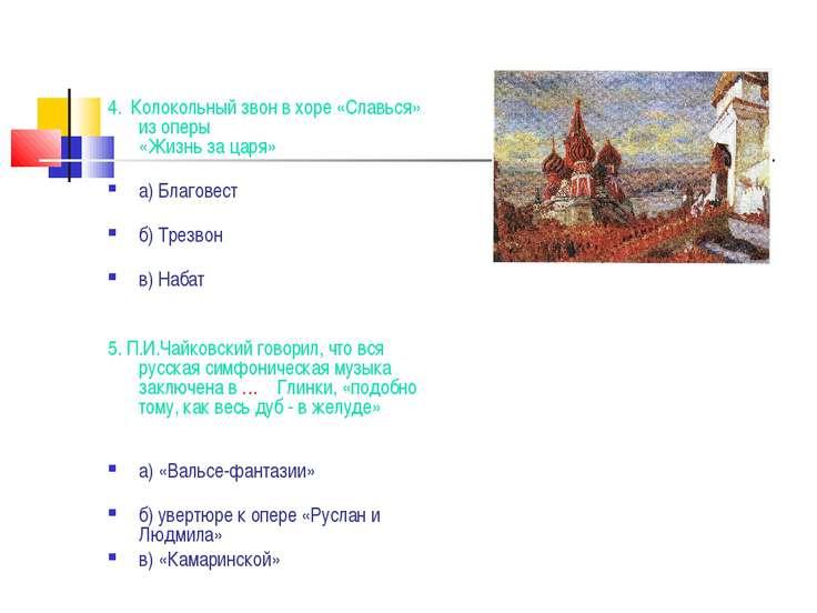 4. Колокольный звон в хоре «Славься» из оперы «Жизнь за царя» а) Благовест б)...