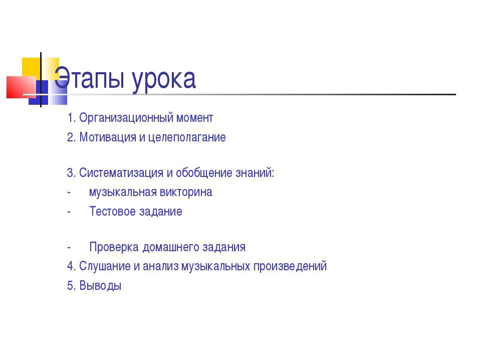Этапы урока 1. Организационный момент 2. Мотивация и целеполагание 3. Система...