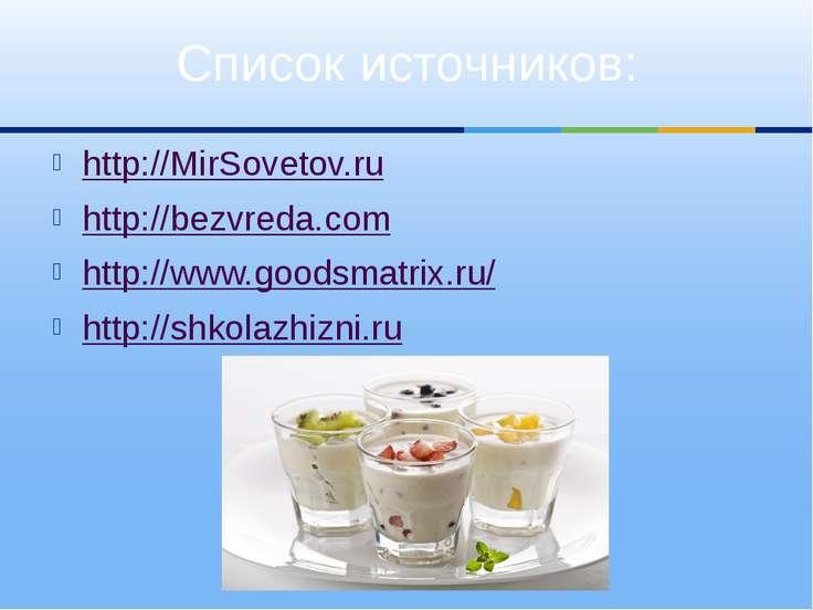 Список источников: http://MirSovetov.ru http://bezvreda.com http://www.goodsm...