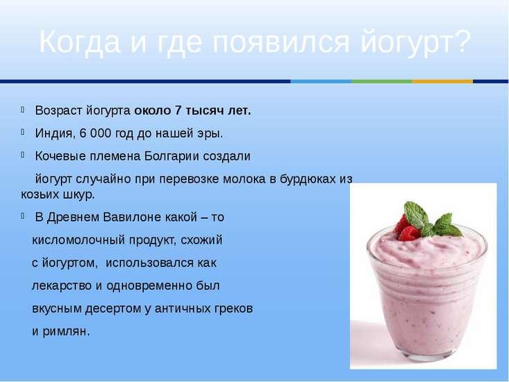 Когда и где появился йогурт? Возраст йогурта около 7 тысяч лет. Индия, 6 000 ...