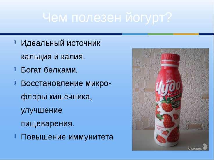 Чем полезен йогурт? Идеальный источник кальция и калия. Богат белками. Восста...