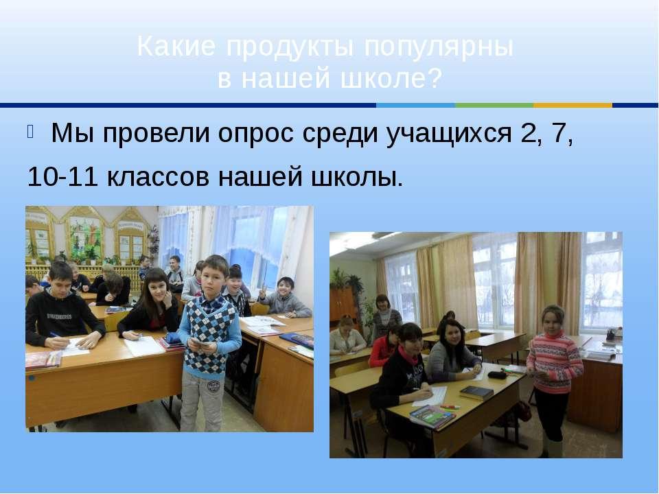 Какие продукты популярны в нашей школе? Мы провели опрос среди учащихся 2, 7,...