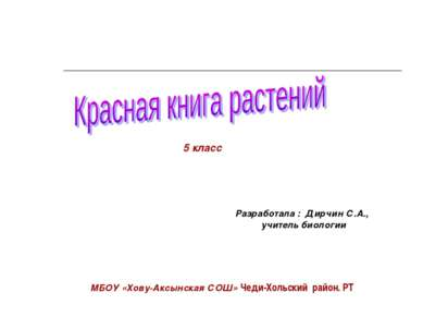 Разработала : Дирчин С.А., учитель биологии МБОУ «Хову-Аксынская СОШ» Чеди-Хо...