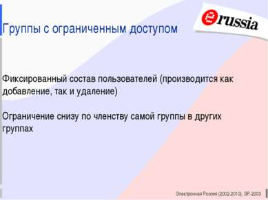 Электронная Россия (2002-2010), ЭР-2003 Группы с ограниченным доступом Фиксир...