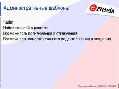 Электронная Россия (2002-2010), ЭР-2003 Административные шаблоны *.adm Набор ...
