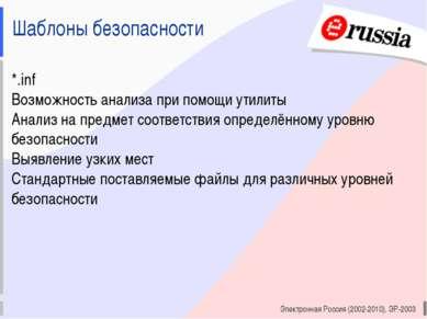 Электронная Россия (2002-2010), ЭР-2003 Шаблоны безопасности *.inf Возможност...