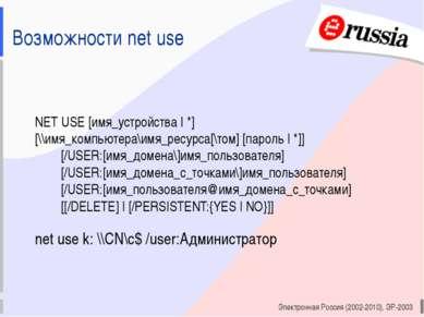 Электронная Россия (2002-2010), ЭР-2003 Возможности net use NET USE [имя_устр...