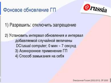 Электронная Россия (2002-2010), ЭР-2003 Фоновое обновление ГП 1) Разрешить: о...