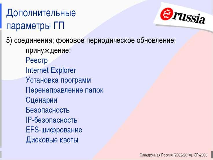 Электронная Россия (2002-2010), ЭР-2003 Дополнительные параметры ГП 5) соедин...