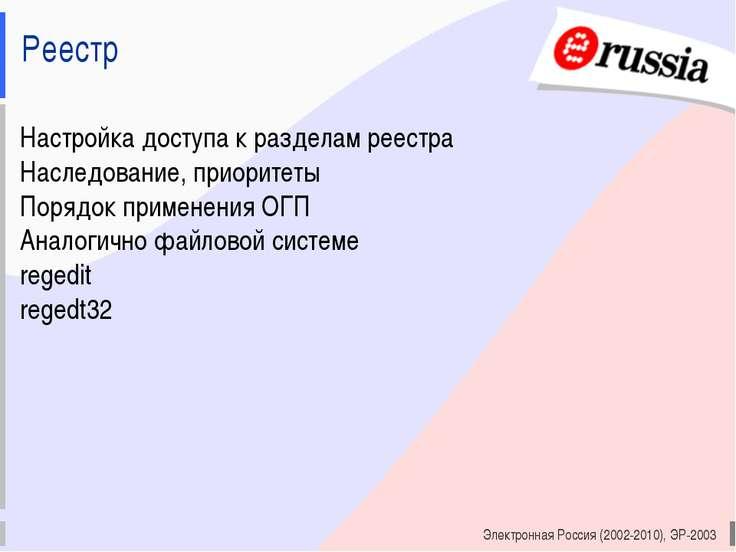 Электронная Россия (2002-2010), ЭР-2003 Реестр Настройка доступа к разделам р...