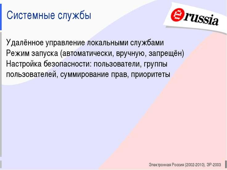 Электронная Россия (2002-2010), ЭР-2003 Системные службы Удалённое управление...