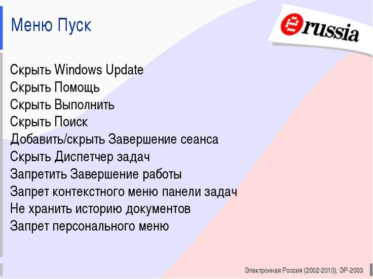 Электронная Россия (2002-2010), ЭР-2003 Меню Пуск Скрыть Windows Update Скрыт...