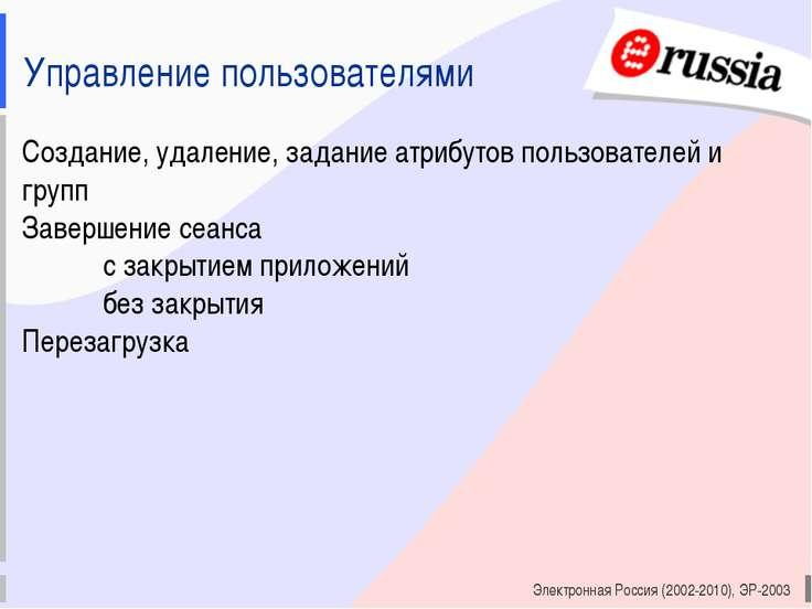 Электронная Россия (2002-2010), ЭР-2003 Управление пользователями Создание, у...