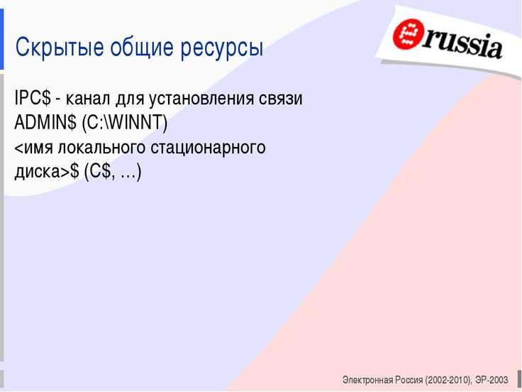 Электронная Россия (2002-2010), ЭР-2003 Скрытые общие ресурсы IPC$ - канал дл...