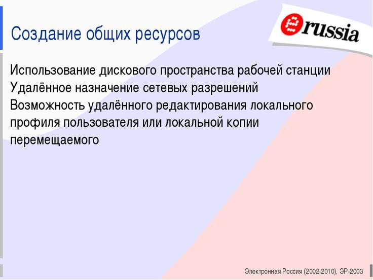 Электронная Россия (2002-2010), ЭР-2003 Создание общих ресурсов Использование...