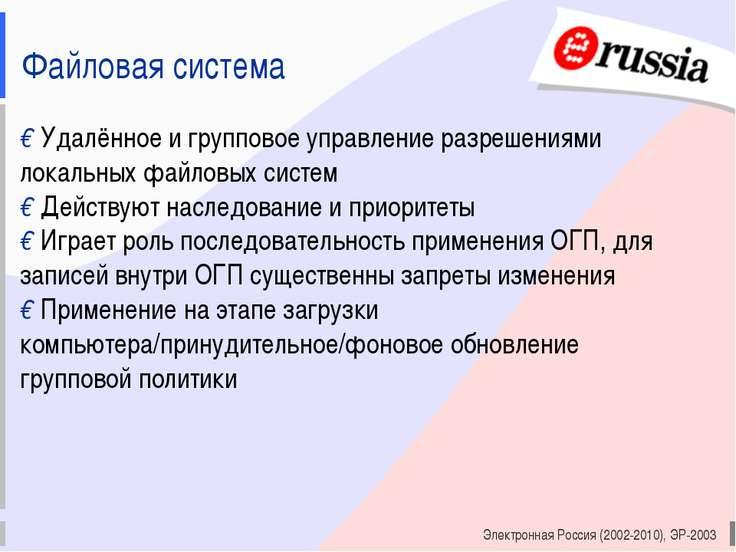 Электронная Россия (2002-2010), ЭР-2003 Файловая система € Удалённое и группо...