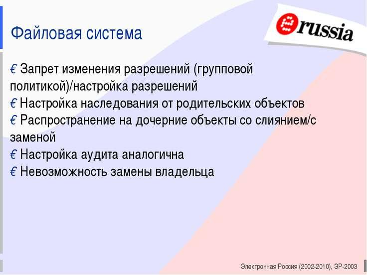 Электронная Россия (2002-2010), ЭР-2003 Файловая система € Запрет изменения р...