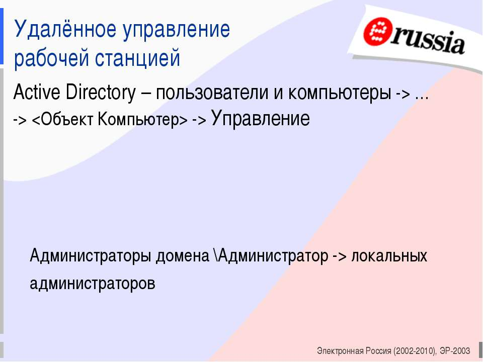 Электронная Россия (2002-2010), ЭР-2003 Удалённое управление рабочей станцией...