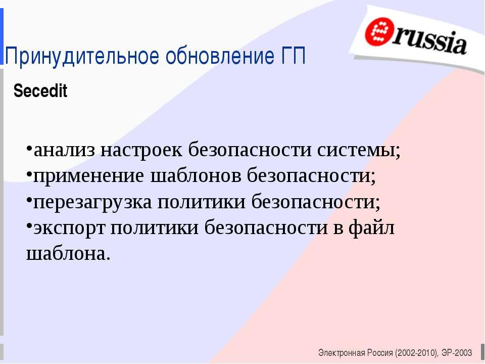 Электронная Россия (2002-2010), ЭР-2003 Принудительное обновление ГП Secedit ...