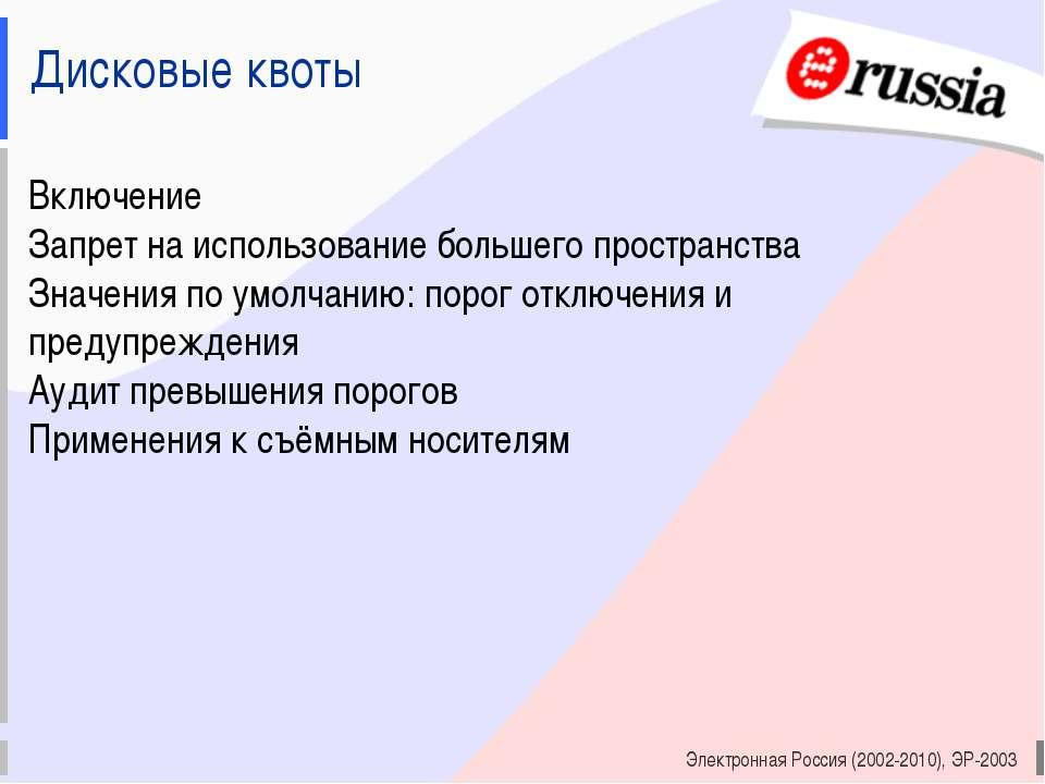 Электронная Россия (2002-2010), ЭР-2003 Дисковые квоты Включение Запрет на ис...