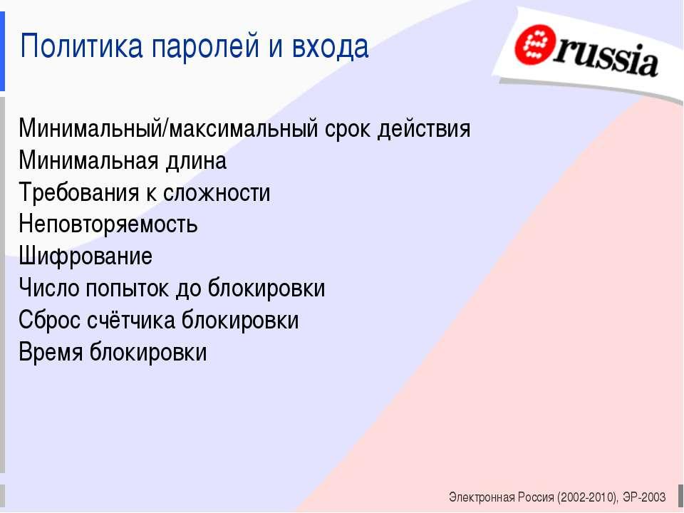 Электронная Россия (2002-2010), ЭР-2003 Политика паролей и входа Минимальный/...