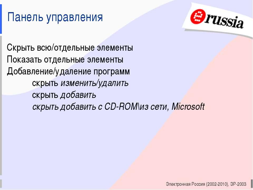 Электронная Россия (2002-2010), ЭР-2003 Панель управления Скрыть всю/отдельны...