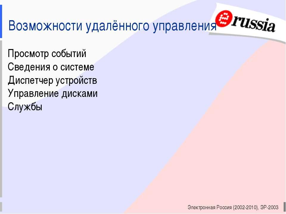 Электронная Россия (2002-2010), ЭР-2003 Возможности удалённого управления Про...