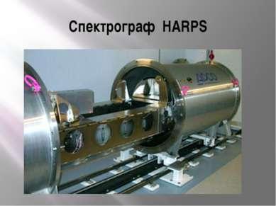 Спектрограф HARPS